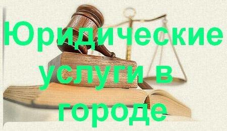 Юридические услуги в Батайске