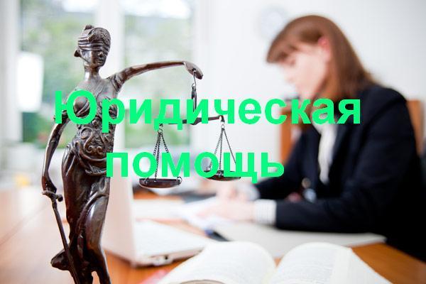 Юридическая помощь в Батайске